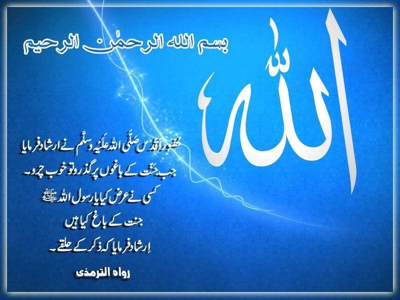 AHDEES KI ROSHNI MAIN ZIKER Allah