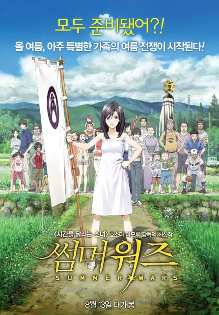 Summer Wars Summer_wars_korea_poster-2