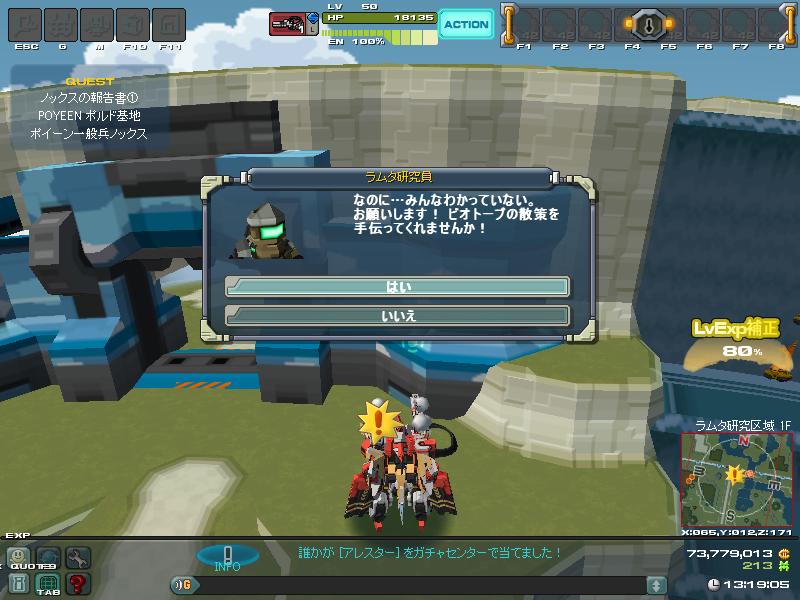 01/05/2014 updates(updated: more dungeon drops!) ScreenShot_20140501_0419_00_151_zpsc2220cf2