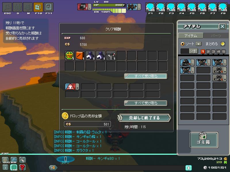 01/05/2014 updates(updated: more dungeon drops!) ScreenShot_20140503_1051_42_766_zps85a5dbce