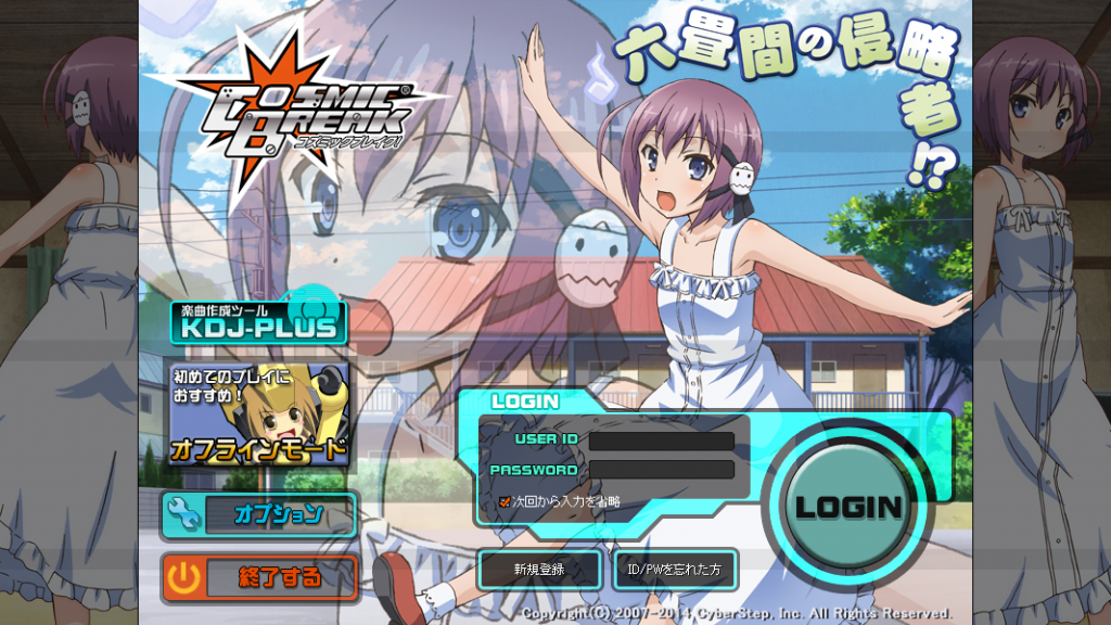 Cosmic Break X  Rokujyoma no Shinryakusha!?  Collaboration (ch 12 flag updated) ScreenShot_20140710_1216_03_504_zpsf2aef697