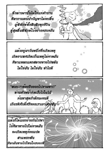 """[Character]""""น้องปู--CANCER""""[Complete+แอบมาspoil turn 3/2] 031"""