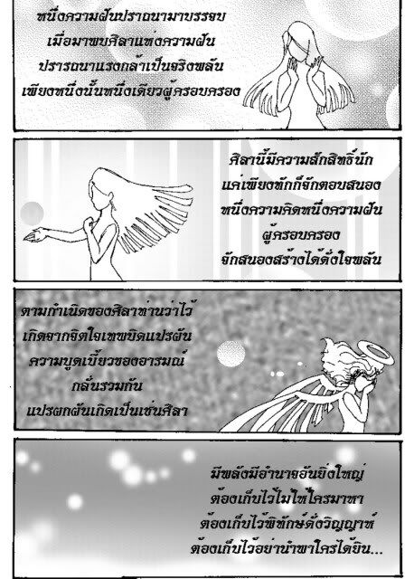 """[Character]""""น้องปู--CANCER""""[Complete+แอบมาspoil turn 3/2] PageFile011-1"""