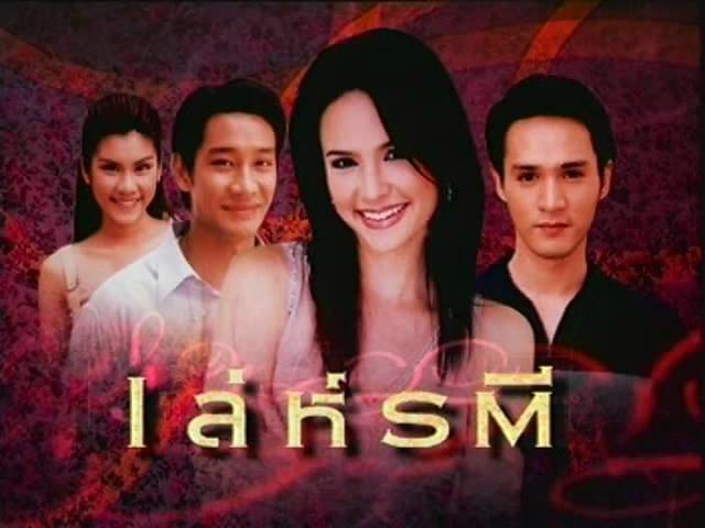 Ловушка любви  /  Leh Ratee (A Woman's Trickery)  (Таиланд, 2004г., 12 серий) E0e85b715200f4ca7edd7cdd4d31a3f2