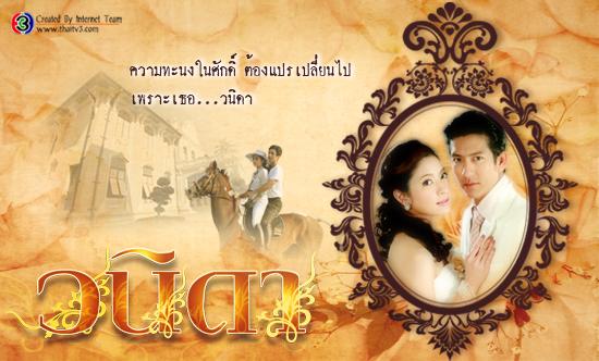 Ванида / Wanida (Таиланд, 2010 г., 16 серий) 51ea0e766f0eac1cd6ee8acc67c5566c