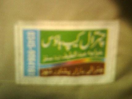 Afghani Mujahideen Pakol PICT0011