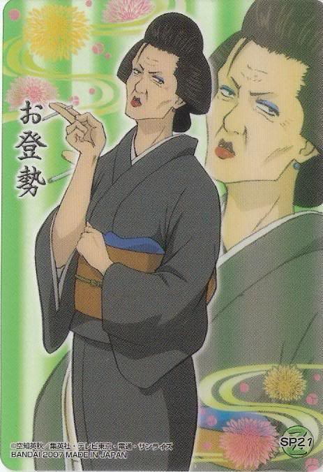 Gintama - L'anime Gintama_card_SP_021