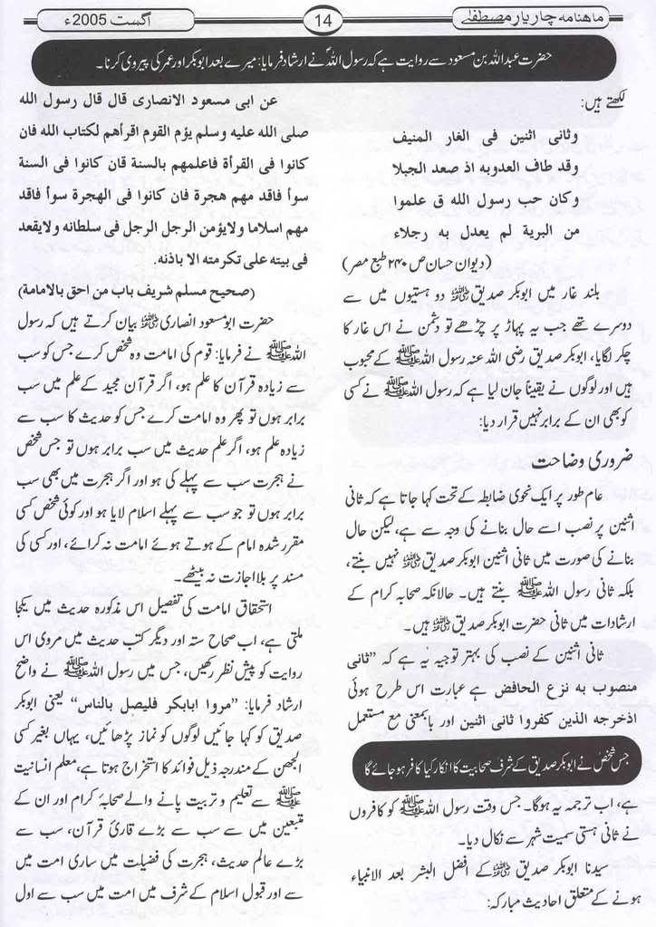 افضل البشر بعد الانبیاء حضرت ابو بکر صدیق رضی اللہ عنہ 14