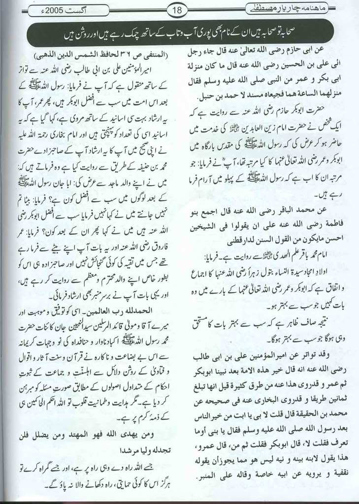 افضل البشر بعد الانبیاء حضرت ابو بکر صدیق رضی اللہ عنہ 18