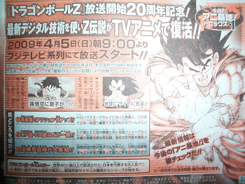 [SCOOP] Remake de Dragon Ball Z !! DBZ-HD