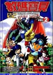 [Tokyo Pop] Digimon Zero Two 001-2