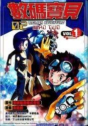 [Tokyo Pop] Digimon Zero Two 001d