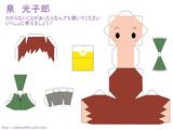 Workshop ★ デジタル Rainbow 09 - Página 3 Th_04Koushirou_papel-1