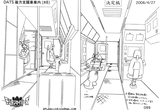 Digimon Savers Lineart Book Th_099_DATSLogisticalSupportVehicleInterior