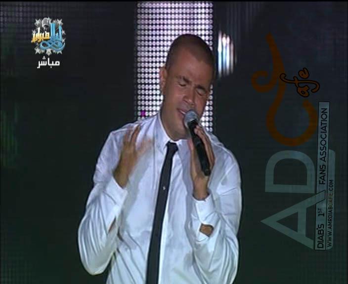 جميع صور عمرو دياب من الحفل -ليالي فباير 2009 21383476