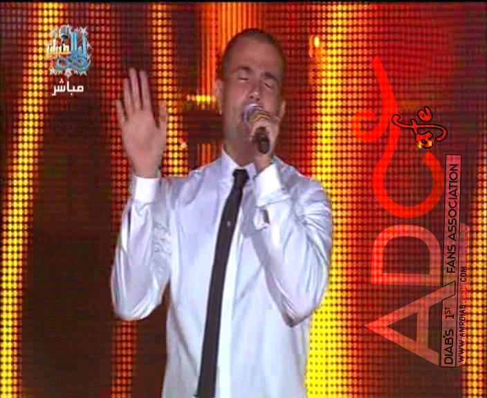 جميع صور عمرو دياب من الحفل -ليالي فباير 2009 34070449