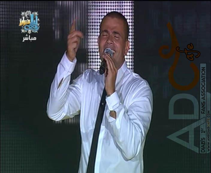 جميع صور عمرو دياب من الحفل -ليالي فباير 2009 56032607
