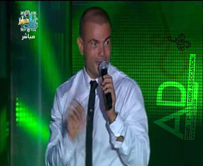 جميع صور عمرو دياب من الحفل -ليالي فباير 2009 75194233