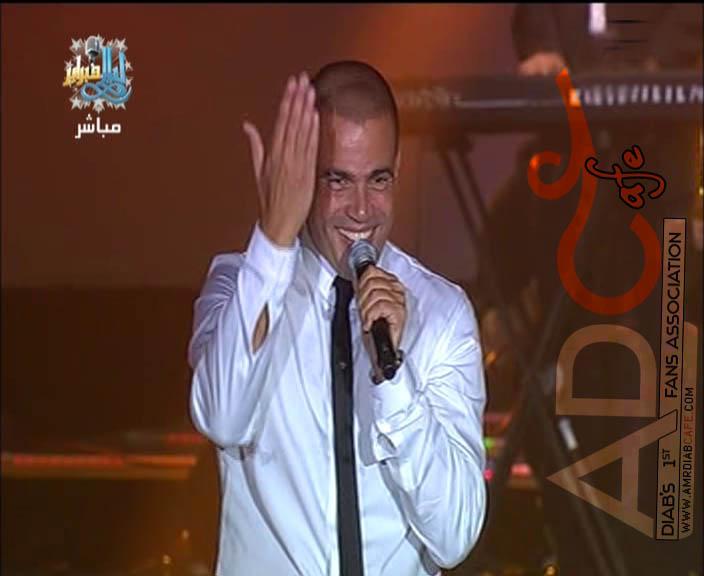 جميع صور عمرو دياب من الحفل -ليالي فباير 2009 88529842
