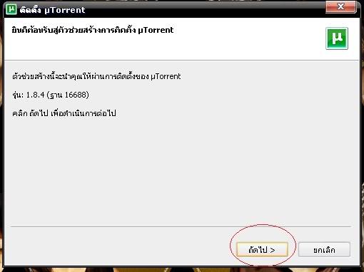 วิธีดาวน์โหลดไฟล์ .torrent 11-1