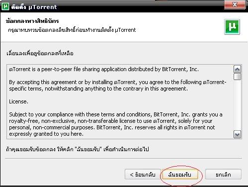 วิธีดาวน์โหลดไฟล์ .torrent 12-1