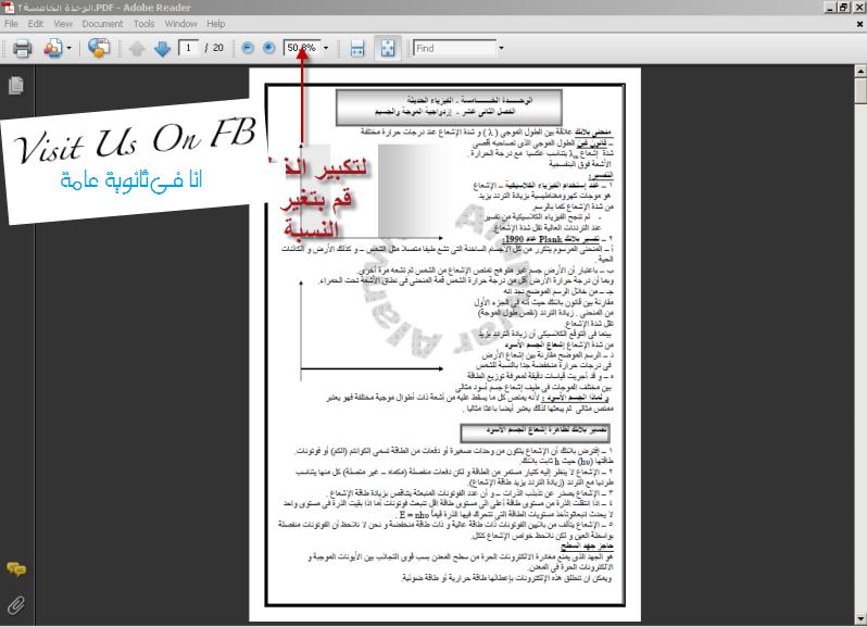 كل ما سوف تحتاجه فى اللغة العربية من شرح وتلخيصات وامتحانات وغيرها فى كل الفروع 26-08-209007-34-36-1-1