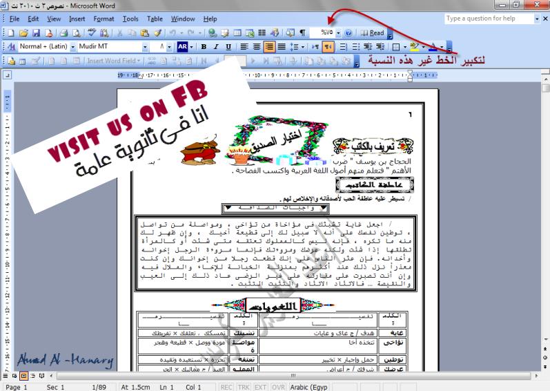 كل ما سوف تحتاجه فى اللغة العربية من شرح وتلخيصات وامتحانات وغيرها فى كل الفروع 27-09-209909-59-06-1-1