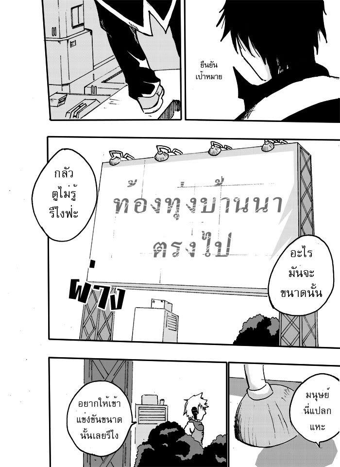 [Comic] Pindel Luster (อยากทำอะนะ อัพได้อีก 3 หน้าครับ) Comic1_5
