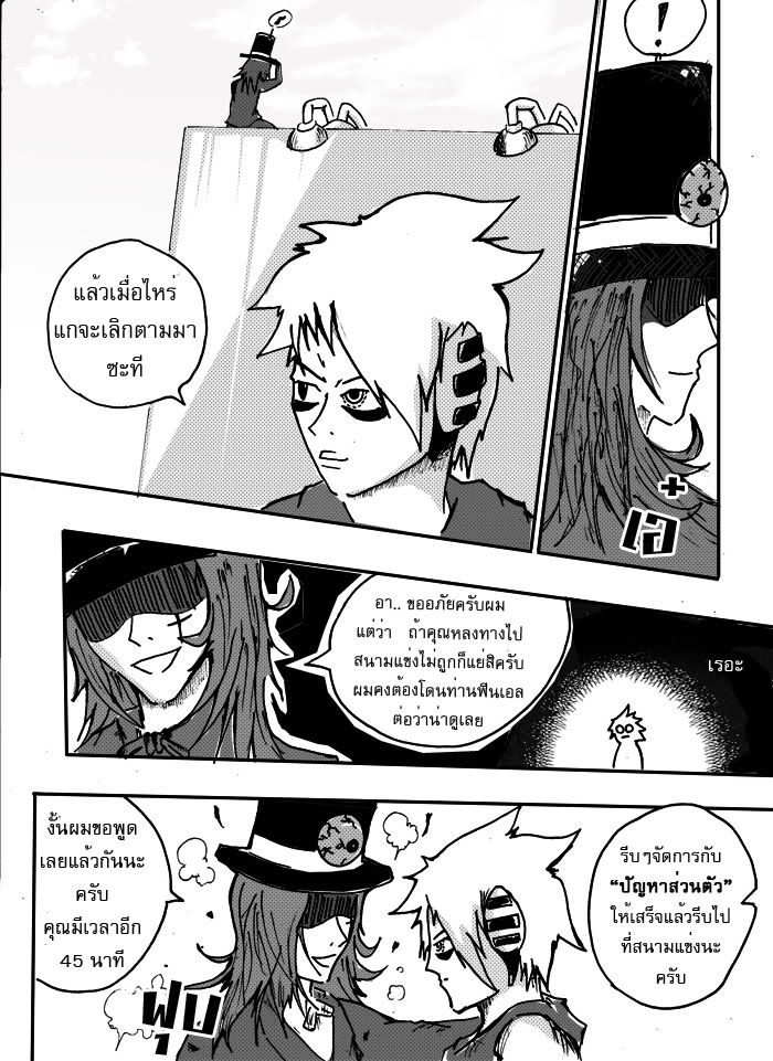 [Comic] Pindel Luster (อยากทำอะนะ อัพได้อีก 3 หน้าครับ) Comic1_6