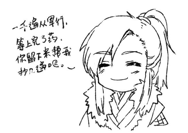 [剑网三][莫毛][莫雨X毛毛]逝川流光 - 页 2 7867853