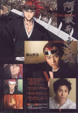[Shounen Manga] - Bleach HandsomeManRenji-1