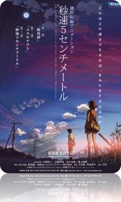 FESTIVAL FILM ANIME JEPANG 5-cm-per-second-FINAL