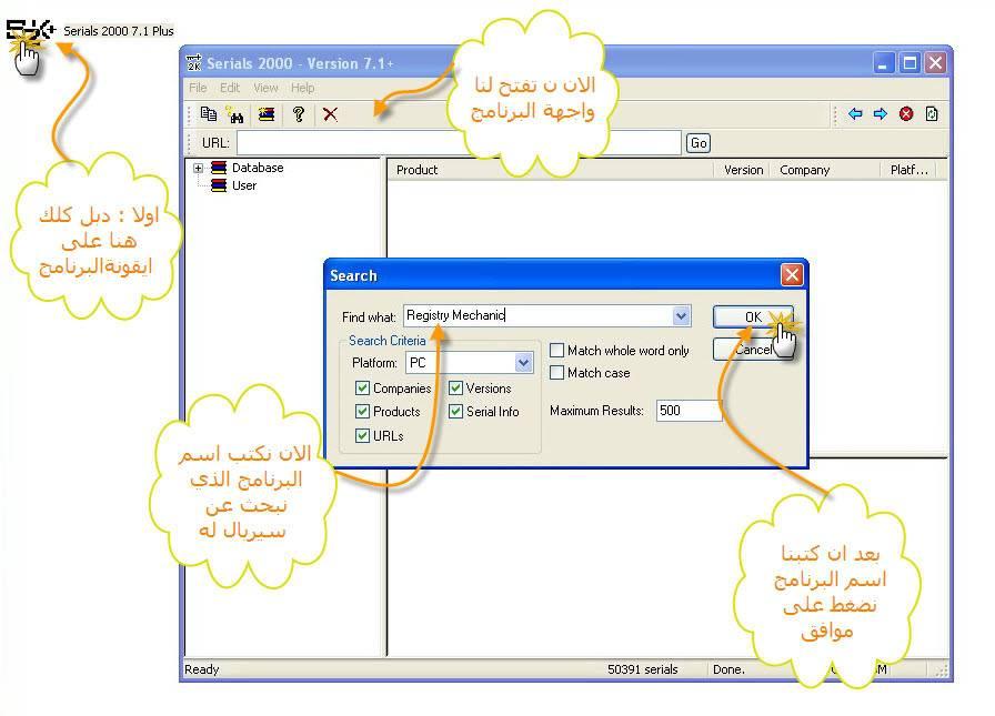 برنامج لجلب الارقام السريه للبرامج Serials 2000 1