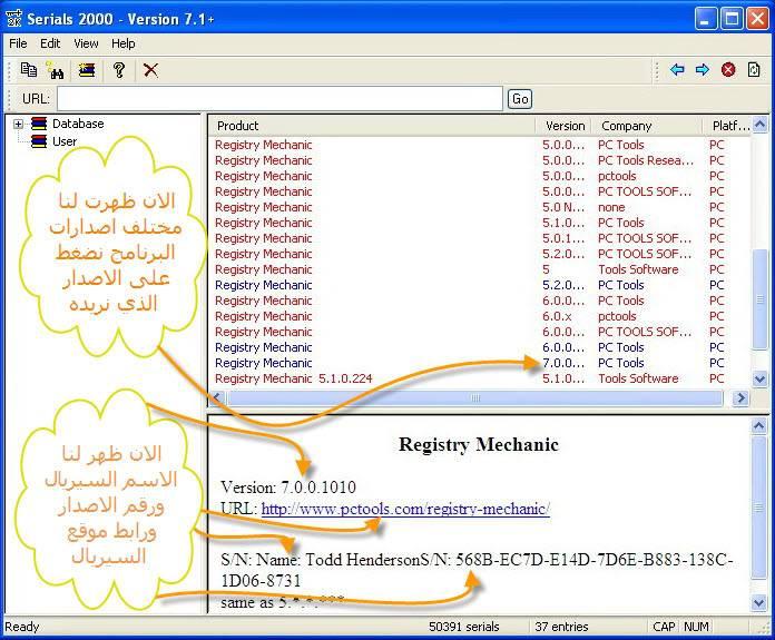 برنامج لجلب الارقام السريه للبرامج Serials 2000 2