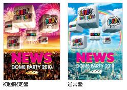 DVD - NEWS 「LIVE! LIVE! LIVE! DOME PARTY 2010」 Cover