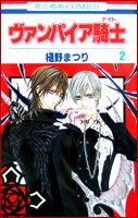 Vampire Knight Vampirevol02qv6