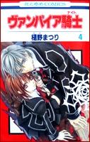 Vampire Knight Vampirevol04zx2