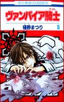 Vampire Knight Vampirevol05ql4