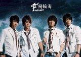 [Twpop] Fei Lun Hai Th_Feilunhai_first