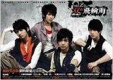 [Twpop] Fei Lun Hai Th_Two-sided_Fahrenheit