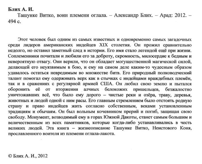 """Александр Блих """"Ташунке Витко: воин племени оглала"""" E16046d1d9a15344fd10e6574ca25576"""