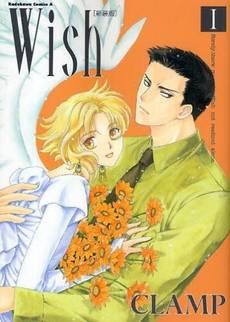 [MANGA] Wish Wish_clamp