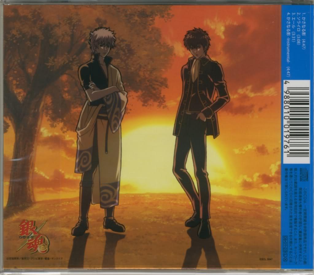 Full Kasanaru Kage HD Scans 02