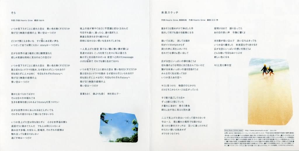 Full Sora HD Scans (Haruna Scans HD Included) Booklet04