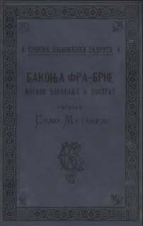 "SIMO MATAVULJ "" POVARETA "" SimoMatavulj-Bakonjafra-Brne1a"