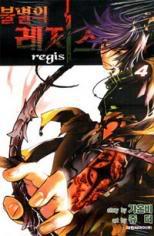 [DD][SS]Immortal Regis (08/¿?)[Tomos](1/¿?) I26757rp8