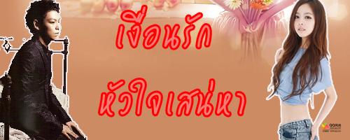 วลัชสิตา รักเร่ ระย้าแก้ว NgeunRakHuaJaiSaNaeHa_zpsc22ddac5