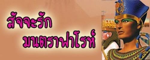 วลัชสิตา รักเร่ ระย้าแก้ว SudChaRakMonTraFaRoh_zps6c9ed0f9