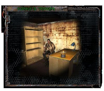 Комната Тремора - Страница 12 Db1b6704c1aad81445c2e2a594d477c5