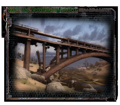Мост им. Преображенского - Страница 2 807ee8e564b0d0473b759f53131cb9d1